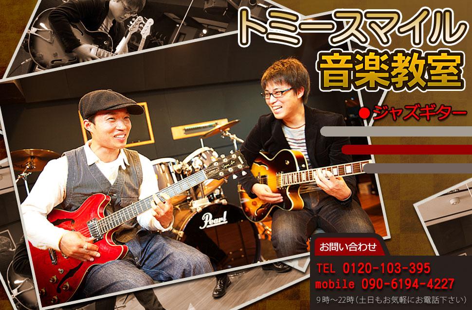 トミースマイル音楽教室 ジャズギター